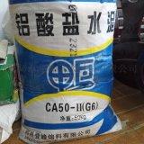 耐高温铝酸盐水泥CA50-II(G6)鸭牌水泥熟料