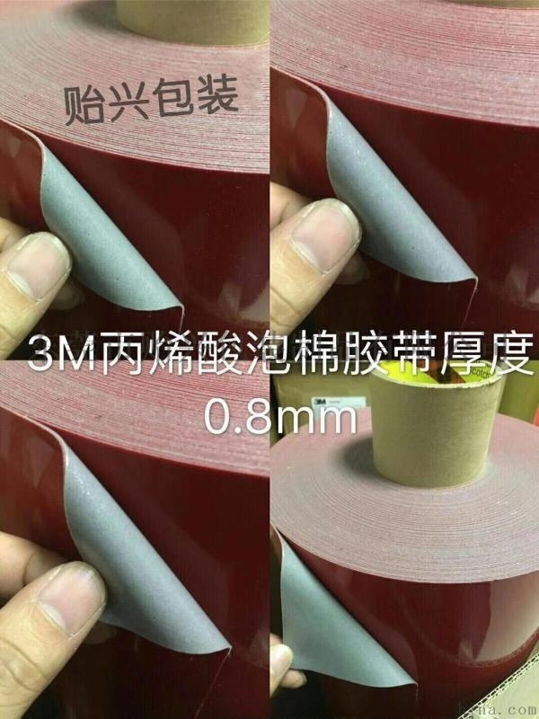 VHB丙烯酸泡棉膠帶 手機支架專用膠帶 無痕防曬耐高溫膠帶 可定製