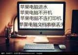 北京修蘋果電腦 北京蘋果電腦維修點