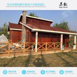 生态防腐木结构木屋别墅房屋 旅游度假村、农家乐定制