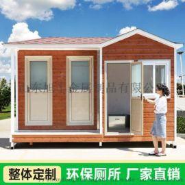 滨州成品卫生间移动式公共洗手间可移动公厕农村厕所