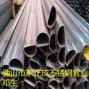 湖南不鏽鋼異型管,304不鏽鋼橢圓管現貨