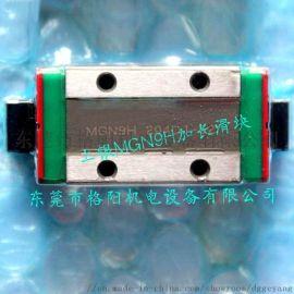 台湾上银直线导轨、微型滑块MGN9C MGN9H