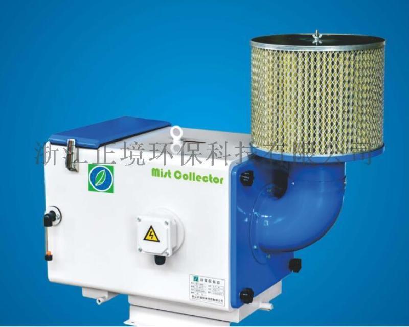 CNC加工中心YWJC-LD1100油霧收集器