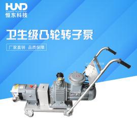 不锈钢凸轮转子泵 胶体泵  三叶泵 移动转子泵
