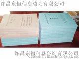 襄城专业的标书制作公司