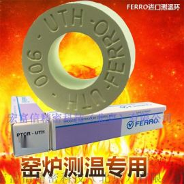 ferro测温环UTH 660-900℃