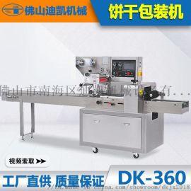 供应多功能蛋糕枕式包装机DK360食品充气打包机