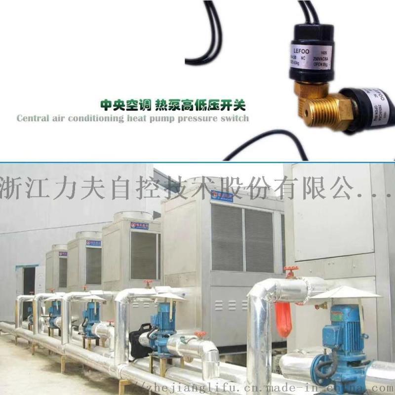 力夫LF08高低壓壓力開關多用途相容多種介質
