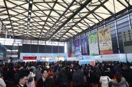 2020上海华交会展位预订申请处