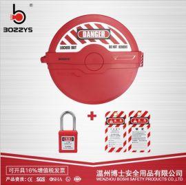 标准闸阀手轮7规格安全锁具圆盘塑料能量隔离锁配挂锁吊牌BD-F11A