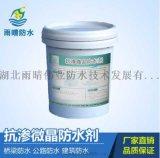 内蒙古厂家直销抗渗微晶防水剂增强抗渗压力2-5倍