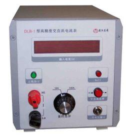 高精度交直流电流表(DLB-1型)