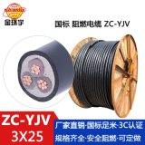 金環宇電線電纜 ZC-YJV 3*25平方電纜 阻燃交聯電力電纜