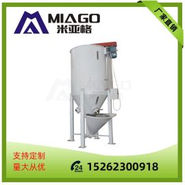 大型立式搅拌机 塑料不锈钢搅拌干燥机 颗粒片材加热烘干搅拌机