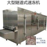 厂家供应小龙虾花甲肉隧道式速冻机 连续式海鲜速冻机