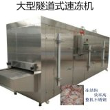 廠家供應小龍蝦花甲肉隧道式速凍機 連續式海鮮速凍機