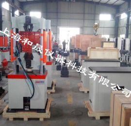 【液压万能试验机】WE数显液压试验机300KN低碳钢拉伸试验机