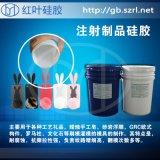 汽車防滑墊注射矽膠 液體注射矽膠