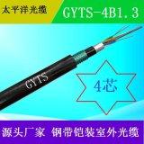 【太平洋光缆】GYTS-4B1 单模 架空光缆