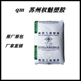 现货惠州南亚 PET 4210GANC2 耐高温/阻燃级/高抗冲原包