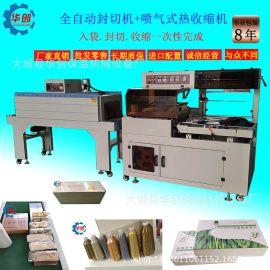 全自动热收缩包装机 各种规格包装盒套袋塑封机厂家长期质保