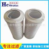 厂家直销 HC8314FCN16H HC8314FCT16H 液压油滤芯 折叠滤芯定制