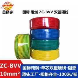 金环宇电线750V铜芯聚**乙烯绝缘ZC-BVV10平方电线 厂家直销