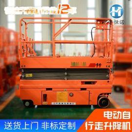 现货直销电动自行走升降机 剪叉自行式升降台货梯 全自动升降平台