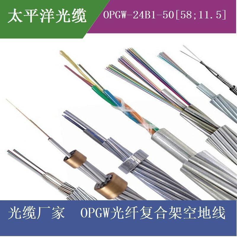 【太平洋光缆】OPGW 24芯光缆 OPGW-24B1-50[58: 11.5] 电力光缆