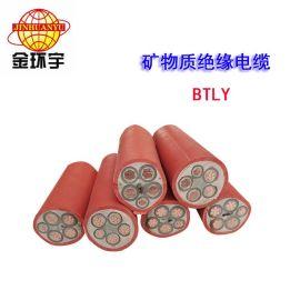 金环宇电缆 厂家直销 国标 BTLY 4X95+1X50 矿物质绝缘防火电缆