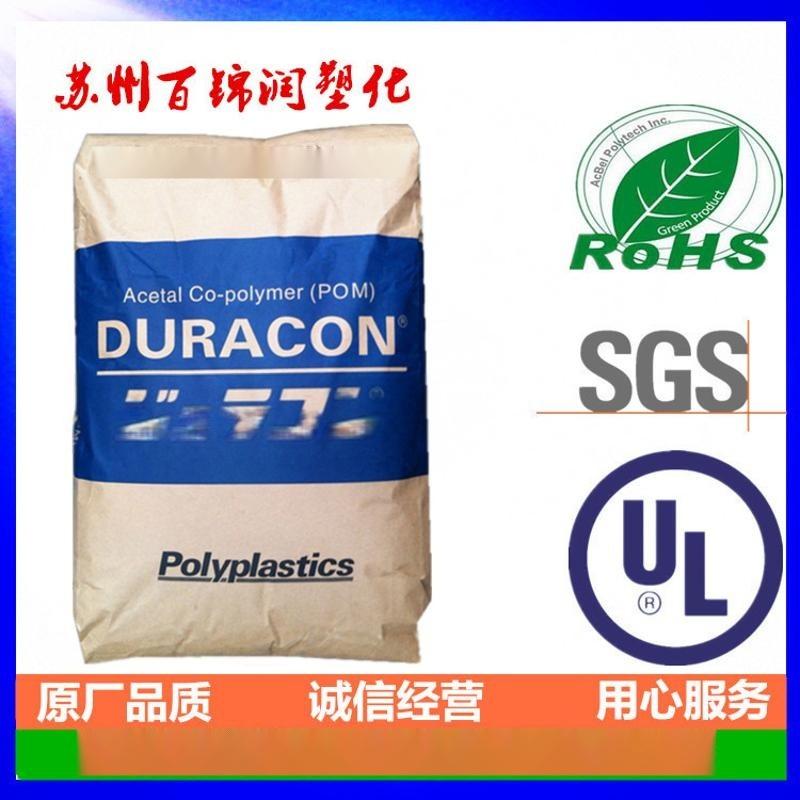POM日本宝理AW-09特殊润滑剂 耐高温pom齿轮塑胶原料 热卖