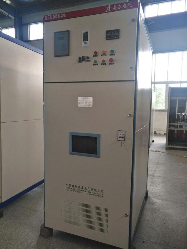 高压固态软启动柜_降低起动电流_体积小_保护电机