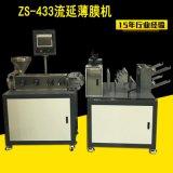 厂家直销小型TPU高低温膜机 EVR三层共挤流延机