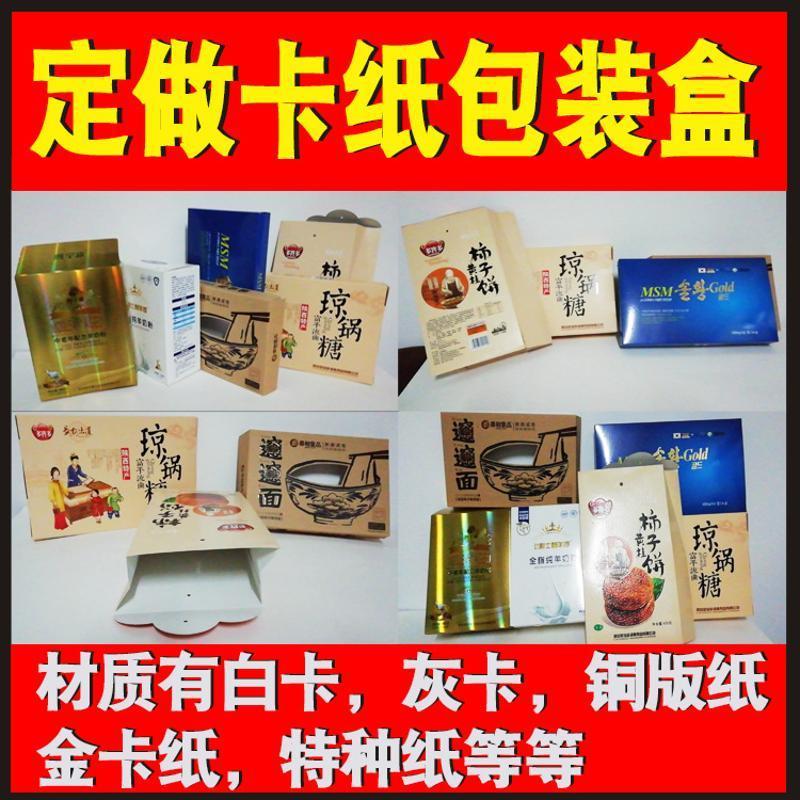 白卡纸包装盒现货批发卡纸包装盒来图来样定制礼品盒子彩色包装盒