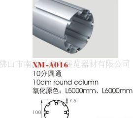 鑫淼展览会展位装饰特装大方柱 10分圆通铝铝型材