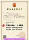 杭州市电子与智能化工程资质代办程序先后