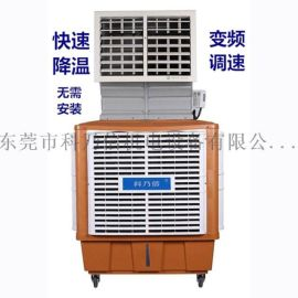 科乃信工业冷风机移动环保空调商用水空调