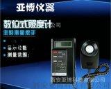 西安數位式照度計專賣15591059401