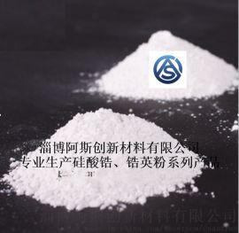 厂家现货供应陶瓷级硅酸锆 涂料增强剂硅酸锆