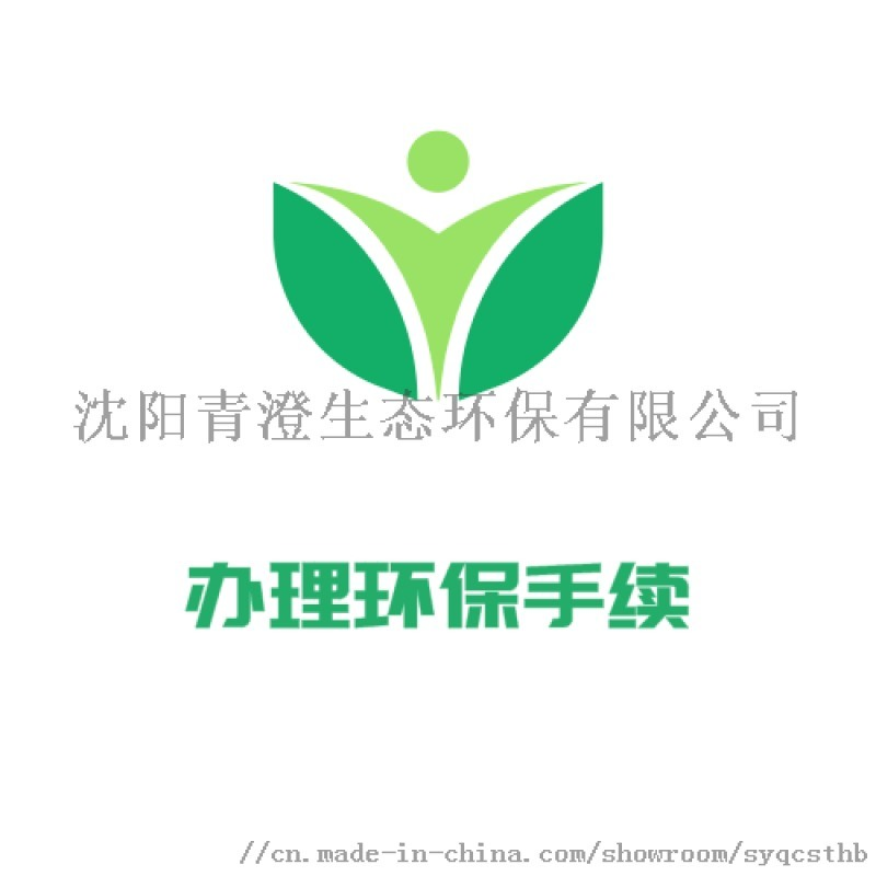 哈尔滨环评公司,代办编写环评报告、环保环评代办