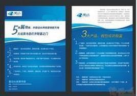 说明书宣传册画册宣传单彩页定制印刷找惠州博罗石湾印刷厂