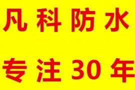 潍坊专业做防水房屋漏水维修服务