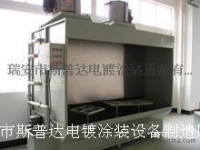 杭州喷漆喷粉喷涂流水线水帘柜喷漆台