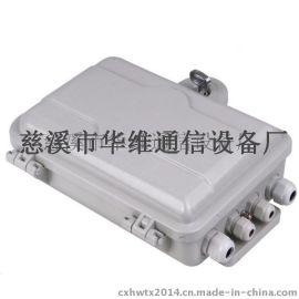 厂家直销SMC光缆分纤箱 1分16插片式光分路器箱 FTTH光纤楼道分线箱