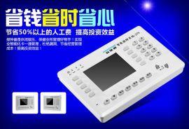 深圳富星通 智能语音刷卡报钟器