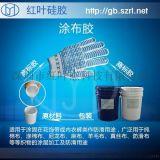 塗布矽膠/手套塗布矽膠/不發白塗布矽膠
