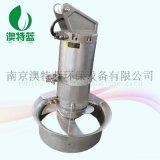 潛水攪拌機QJB2.5-400不鏽鋼攪拌機
