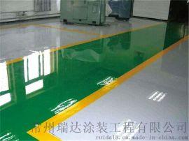 苏州工厂环氧地坪翻新方法 苏州环氧地坪工程施工公司找瑞达涂装