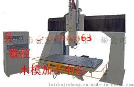 CNC2412数控木模机 木模雕刻机 模具加工中心 木模加工 中心 高速木模加工中心 高精度木模雕刻机  重型木模加工中心